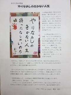 ブログ2ユニット5.21.008.JPG